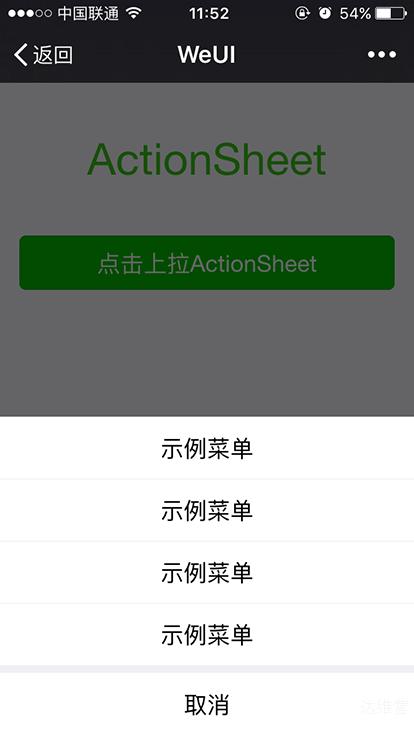 ActionSheet.png