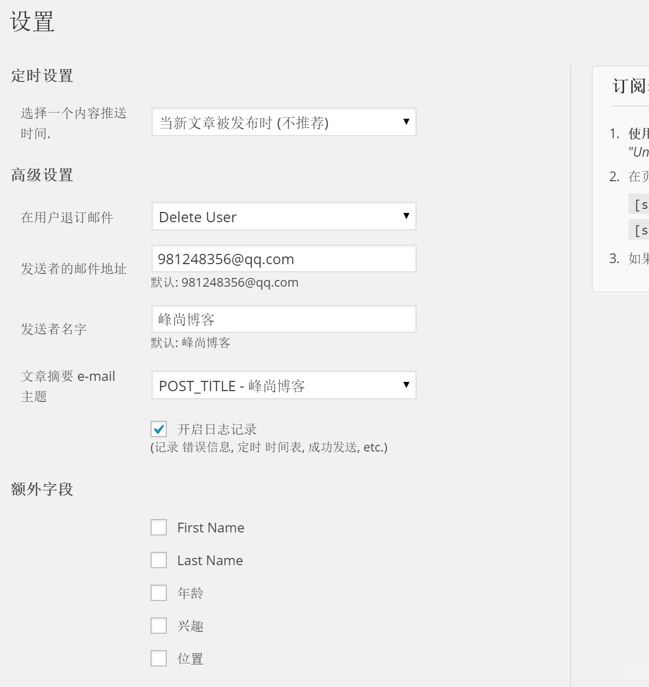 Settings-subscribes