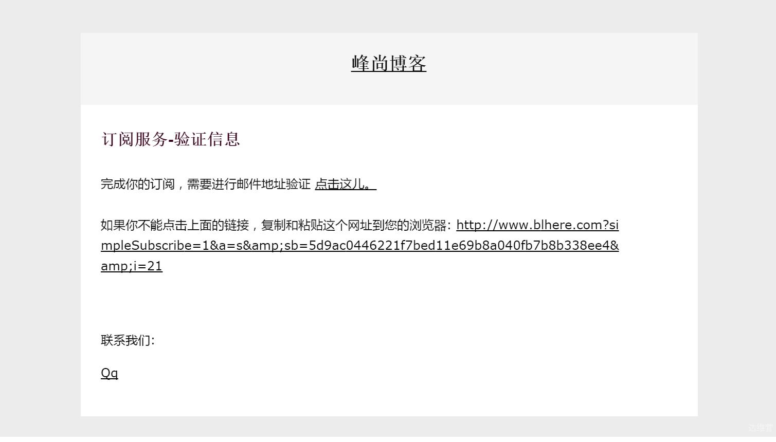 subscribe-yanzheng